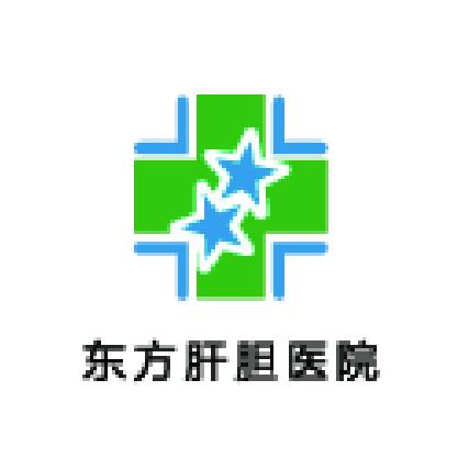 东方肝胆医院